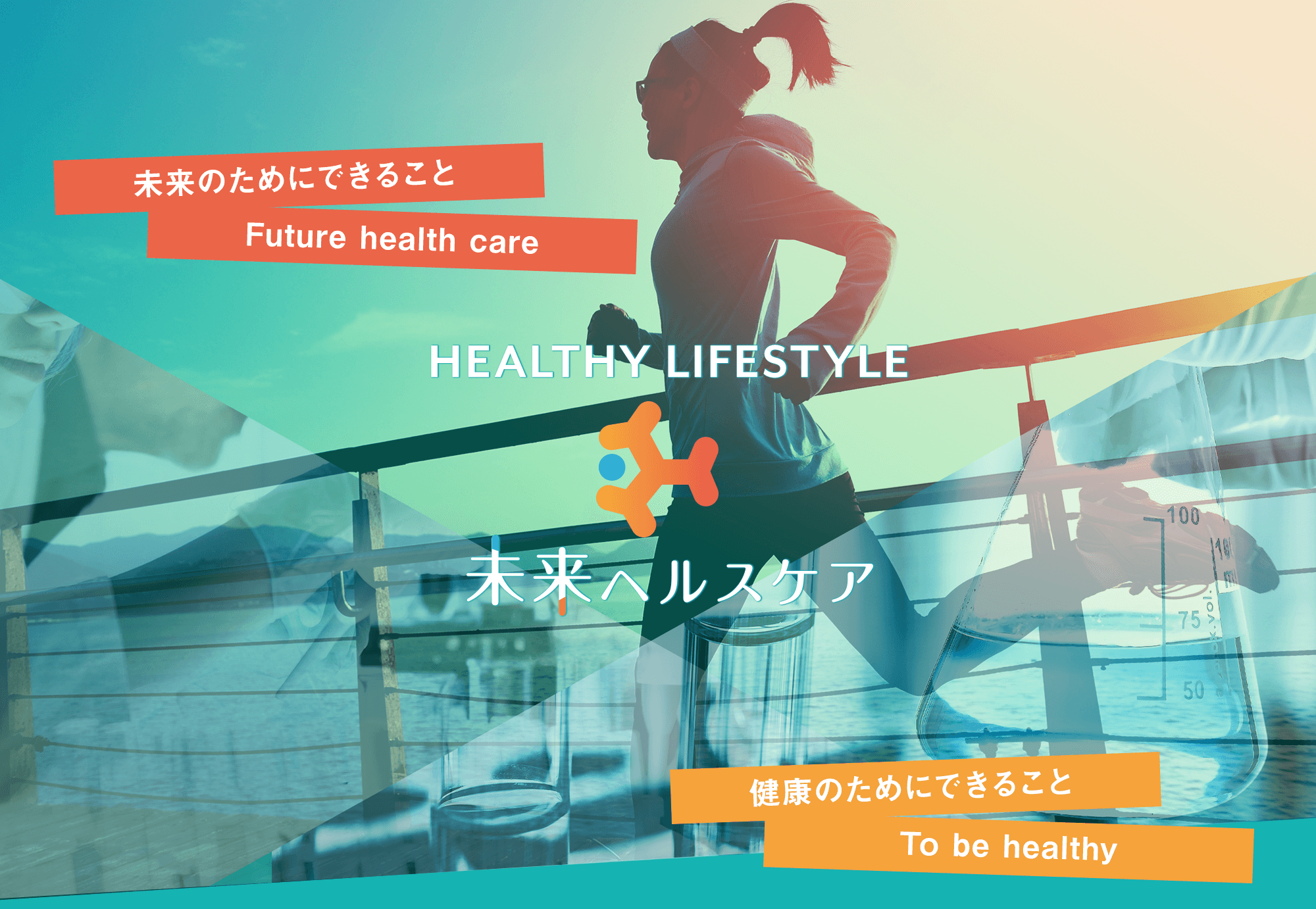 HEALTHY LIFESTYLE  未来ヘルスケア